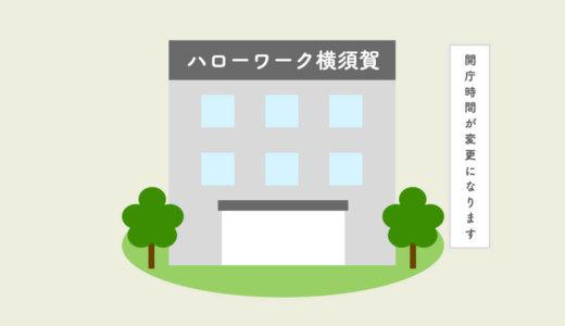 ハローワーク横須賀の開庁時間が変更
