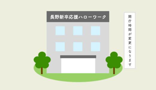 長野新卒応援ハローワーク(分)の開庁時間が変更