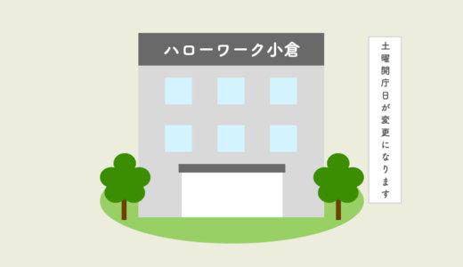 ハローワーク小倉の土曜開庁日が変更