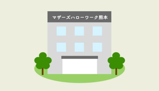 マザーズハローワーク熊本