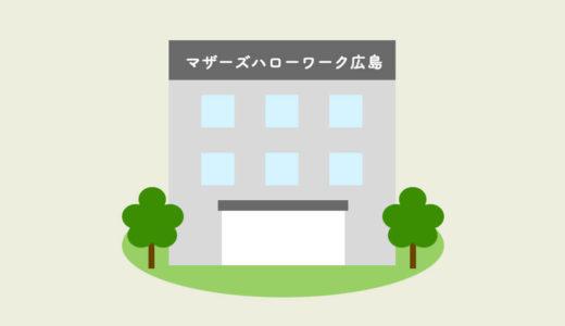 マザーズハローワーク広島