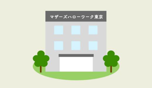 マザーズハローワーク東京