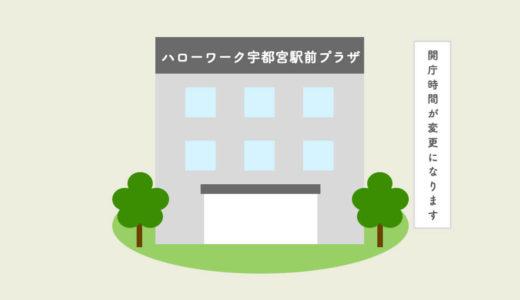 ハローワーク宇都宮駅前プラザの開庁時間が変更
