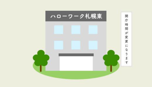 ハローワーク札幌東の開庁時間が平成31年2月15日から変更になります。