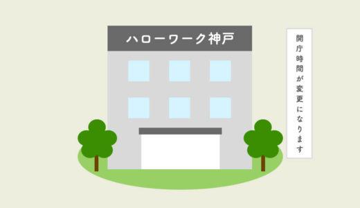 ハローワーク神戸の開庁時間が平成31年2月18日から変更になります。
