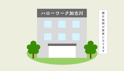 ハローワーク加古川の開庁時間が平成31年2月18日から変更になります。
