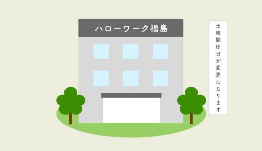 ハローワーク福島の土曜開庁日が令和元年6月1日から変更になります。