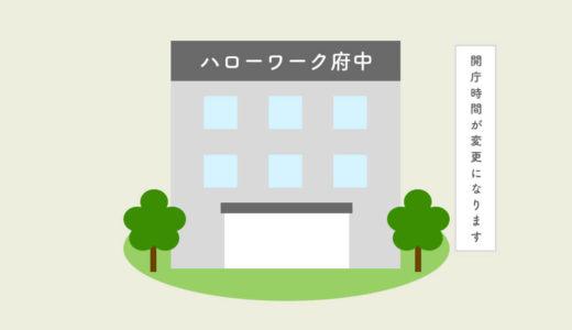 ハローワーク府中(東京)の開庁時間が令和元年6月1日から変更になります。