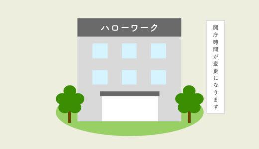 鹿児島県(2カ所)のハローワーク関連施設の土曜開庁日・時間が令和元年7月1日から変更になります。