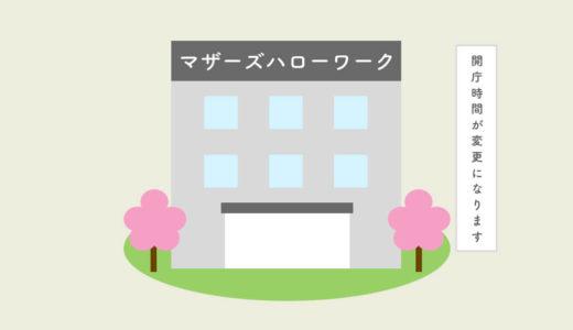 東京都(3カ所)のマザーズハローワーク開庁時間が令和元年6月3日から変更になります。
