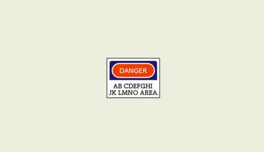 乙3類危険物取扱者の独学(勉強期間は1週間)