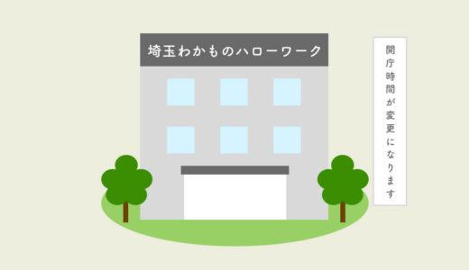 埼玉わかものハローワークの開庁時間が令和元年11月1日から変更になります。