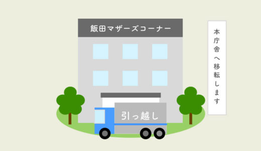 ハローワーク飯田マザーズコーナーが令和元年12月23日に移転します。