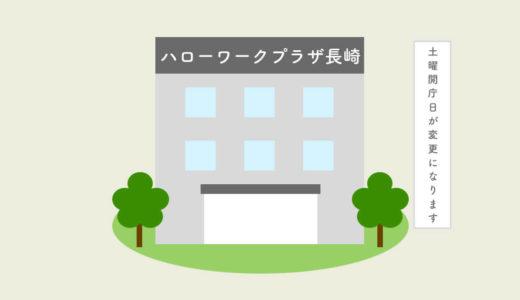 ハローワークプラザ長崎の土曜日の開庁日が令和2年2月1日から変更になります。