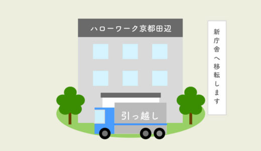 ハローワーク京都田辺が令和2年1月27日に移転します。