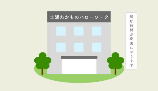 土浦わかものハローワークの開庁時間が令和2年2月1日から変更になります。
