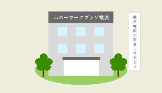 ハローワークプラザ横浜の開庁時間が令和2年1月6日から変更になります。