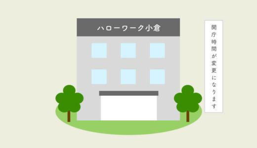 ハローワーク小倉の開庁時間が令和2年2月17日から変更になります。
