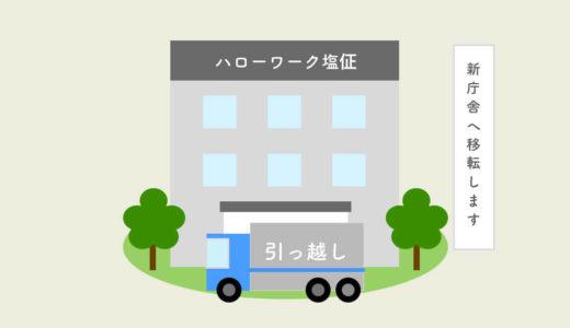ハローワーク塩釜が令和2年7月27日に新庁舎へ移転します。
