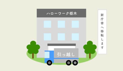 ハローワーク栃木が令和2年7月27日に移転します。