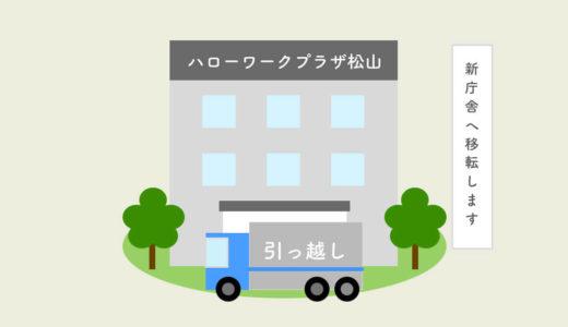 愛媛県のハローワーク関連施設(3ヶ所)が令和2年8月31日に新庁舎へ移転します。