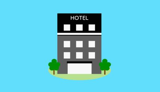 ホテル・旅館スタッフ – ほてる・りょかんすたっふ